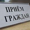 Представители Администрации Президента проведут выездные приёмы в Лунинце, Узде и Речице