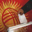 Более 80% граждан Кыргызстана проголосовали за возврат к президентской форме правления