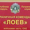3-й погранзаставе «Лоев» присвоено имя Героя Советского Союза Николая Сушанова
