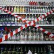 Распоряжение Президента: запрет на ночную продажу алкоголя в Минске будет отменён