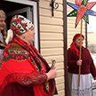 «Шчадрэц» отмечают в преддверии старого Нового года в Беларуси