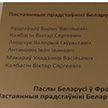 Дипломатическая служба Беларуси во Франции отпраздновала столетие