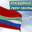 Переговоры Александра Лукашенко и Владимира Путина в Сочи: главные темы и ожидания сторон
