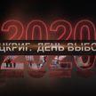 Пятисерийный фильм о попытке «цветной революции» в Беларуси «Блицкриг. День выборов» смотрите вечером на телеэкранах