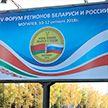 Региональное сотрудничество обсудят сенаторы Беларуси и России на V Форуме регионов