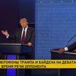 Микрофоны Трампа и Байдена на дебатах выключат во время речи оппонента
