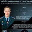 Шокирующее убийство инспектора ГАИ в Могилеве: новые подробности