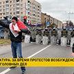 Генпрокуратура: за время протестов возбуждено более 650 уголовных дел