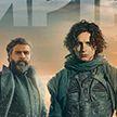 Песчаный червь и костюмы героев из новой «Дюны»: Empire Magazine вышел с эксклюзивными обложками