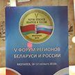 V Форум регионов Беларуси и России начал работу в Могилёве