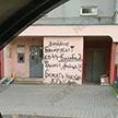Пострадал командир столичного ОМОНа – нецензурные надписи появились на стенах его дома
