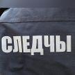 Пропало тело женщины в Пинске: возбуждено уголовное дело
