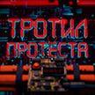 «Тротил протеста»: смотрите вторую серию проекта сегодня в 21.10