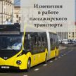 Движение транспорта в Минске изменится из-за строительных работ по ул. Жуковского