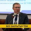 Представители Генпрокуратуры встретились со студентами и преподавателями БГУИР