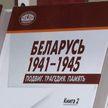 Ученые Беларуси презентовали новый проект, посвящённый Великой Отечественной войне