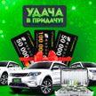 «Евроопт» разыграл призы 111 тура игры «Удача в придачу!»