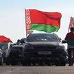 600 км пути от восточной границы к западной: завершился автопробег «За Беларусь»