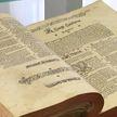 Оригинал Брестской Библии показывают в Музее истории Бреста. Экземпляр считается шедевром европейского книгопечатания