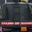 Противотанковую мину нашли при ремонте моста в Брестской крепости