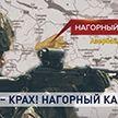 Война в Нагорном Карабахе: почему конфликт вспыхнул с новой силой?