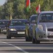 Республиканский автопробег «Символ единства» стартовал от Брестской крепости
