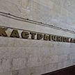 Станция метро «Октябрьская» в Минске была временно закрыта из-за бесхозной сумки