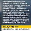 Наталья Эйсмонт раскрыла подробности освобождения представителей Союза поляков