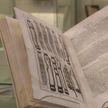 Проект факсимильного воссоздания «Великого искусства артиллерии» Казимира Семеновича представили в Национальной библиотеке