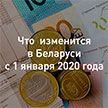 Повышение зарплат, базовой величины и расширенный семейный капитал – что еще изменится в Беларуси с 1 января