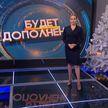 Национальное единство: что объединяет белорусов и к чему еще нужно стремиться? Рубрика «Будет дополнено»