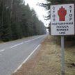 В Беларуси отменили госпошлину за посещение погранзоны и погранполосы
