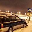 Нетрезвый водитель не справился с управлением и cнес дорожные знаки в Минске
