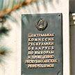 ЦИК огласил итоги президентских выборов