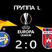 БАТЭ обыграл «Види» в Лиге Европы и сохраняет хорошие шансы на плей-офф