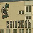 В Скидиле вместе с губернатором обсуждали, как решить местные проблемы