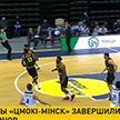 Баскетболисты «Цмокі-Минск» завершили выступление в Лиге чемпионов