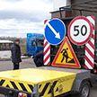 Как защитить дорожных рабочих: в Беларуси перенимают американский опыт с демпфирующими устройствами