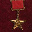 Одной из высших наград Советского Союза золотой медали «Серп и Молот» – 80
