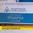 Республиканская электронная ярмарка вакансий проходит в Беларуси