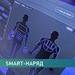Поразительный костюм виртуальной реальности, сделанный белорусскими разработчиками, произвёл фурор на крупной IT-выставке в Лас-Вегасе