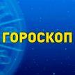 Гороскоп на 20 апреля: благоприятный день у Весов, Близнецам придется отложить трудоемкую работу