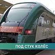 Из Минска в Гродно за 4 часа: столицу и областной центр свяжет новый скоростной поезд