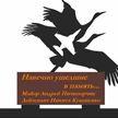 В Барановичах утвержден эскиз памятного знака погибшим в мае летчикам