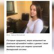 Избитая беременная девушка в Гродно: правда или фейк?