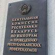 ЦИК назвал количество избирателей на выборах президента Беларуси