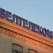 «Белтелеком» повысит тарифы на услуги с 21 декабря