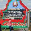 9 августа – выборы Президента Беларуси