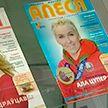 Журнал «Алеся» отмечает 95-летний юбилей. Издание поздравил Президент