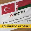 Гуманитарная помощь для медиков поступила из Турции в Беларусь